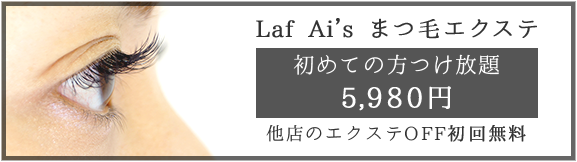 Laf Ai's まつ毛エクステ 初めての方つけ放題 5,980円 他店のエクステOFF初回無料